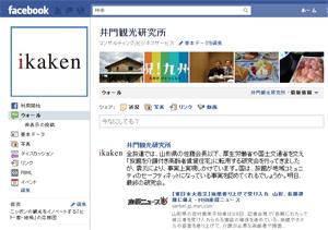 Facebook 井門観光研究所